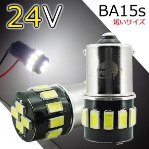 ●BA15s-5630-16SMD 白 24V  トップに4発 + サイドに12発、合計16連のBA...