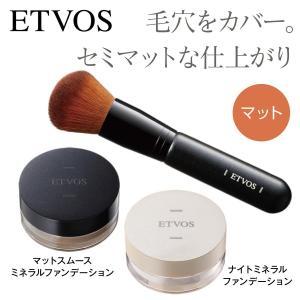 エトヴォス ETVOS  ミネラルファンデーション スターターキットM(マット) ♯40(標準的な肌色)