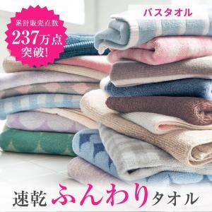 バスタオル タオル 速乾 約60×120cm へたりにくい ふんわり 乾きやすい