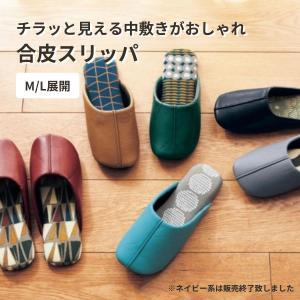 スリッパ おしゃれ M L 合皮 室内履き 中敷きデザイン すべりにくい メンズ レディース