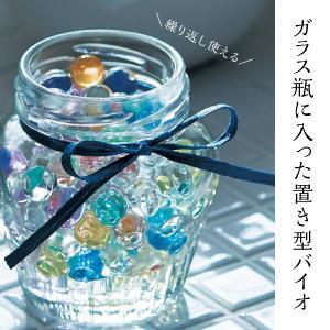 置き型バイオ バイオ 消臭機能 ガラス瓶 本体 おしゃれ 置き型 キッチン 玄関 洗面所 ビーズ か...