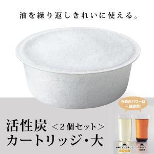 ●1個サイズ/径約11.3cm、高さ約3cm ●主材/木質系活性炭、不織布(レーヨン) ●日本製