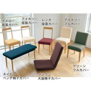 さらっと素材のフィット椅子カバー 「フルカバー・1枚」...