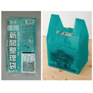 新聞整理袋40枚セット/ベルメゾンネット
