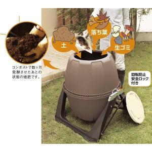 コンポスト ガーデニング用品 生ごみ処理機 落ち葉 電気使わない 肥料 園芸 エコ|bellemaison