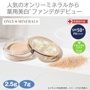 オンリーミネラル 薬用美白ファンデーション SPF50+ 「...