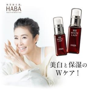 ハーバー/HABA 薬用ホワイトレディ(美白美容液) 「60...