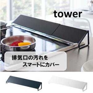 タワー 排気口カバー tower コンロ ホワイト ブラック 白 黒 油はね ガード ガスコンロ I...