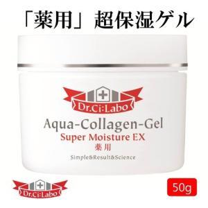 薬用アクアコラーゲンゲル スーパーモイスチャーEX 50g/ドクターシーラボ/ベルメゾンネット