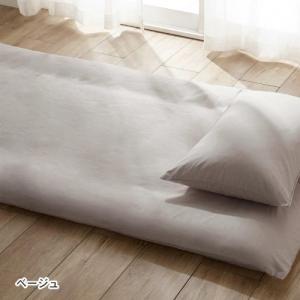 BELLE MAISON DAYS ダニを通しにくい綿100%敷布団カバー シングル