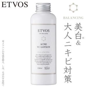 エトヴォス/ETVOS 薬用アクネVCローション(化粧水)...