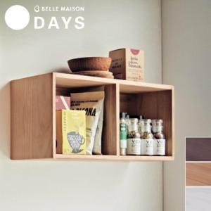 BELLE MAISON DAYS 設置簡単壁掛けボックス 60|bellemaison