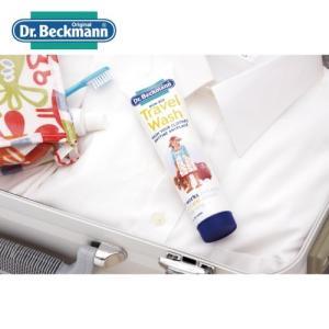 ドクターベックマン トラベルウォッシュ 旅行用洗濯洗剤
