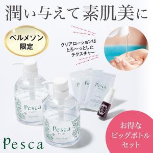 ビッグクリアローション(化粧水500ml)2本お得セット/ペスカ/ベルメゾンネット