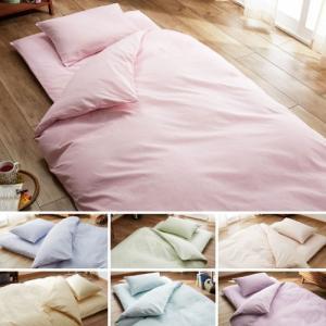 日本製抗菌・防臭加工の掛け布団カバー・枕カバー(単品) 枕カバー