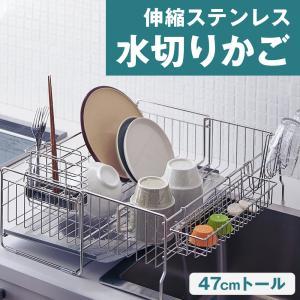 水切りかご 水切り シンク ステンレス キッチン 流れる 伸縮  トレー付き 日本製 皿立て付き 奥...