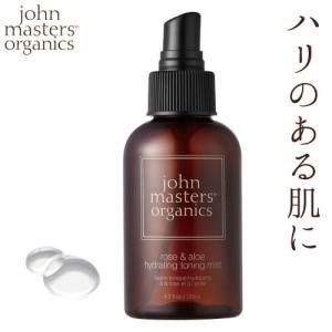 ジョンマスターオーガニック R&Aハイドレイティングトーニングミスト(ローズ&アロエ)(化粧水)
