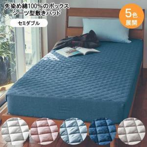 ボックスシーツ型敷きパッド 先染め綿100% セミダブル 約120×200×25cm