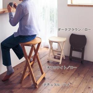 折りたたみイス 折りたたみ スツール サイドテーブル 椅子 チェア いす 天然木 折りたたみ コンパ...