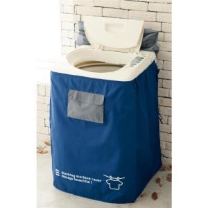 洗濯機すっぽりカバー