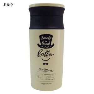 カフェマグボトル350ml カラー 「ミルク」