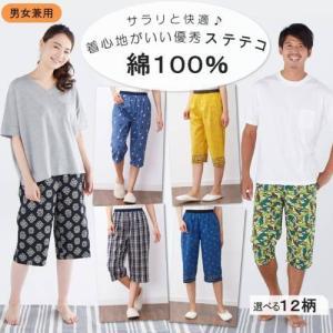 綿100%ステテコ(男女兼用) S〜LL bellemaison