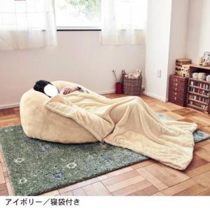 包み込まれるクッションソファー 寝袋付きの写真