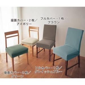 撥水フィット椅子カバー 「座面カバー・2枚、フルカバー・1枚」