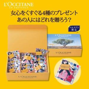 ロクシタン/L'OCCITANE ベルメゾン限定 グリーティングアソート(15セット入り)...