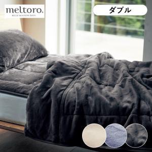 毛布 ダブル 180×200 洗える 暖かい おしゃれ 安い 中綿入り 厚手 冬 秋 ふわふわ ふかふか なめらか もこもこ 寒がり メルトロ|bellemaison