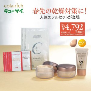 ●セット内容/コラリッチEX(55g)・2個、BBクリーム(25g、SPF30・PA++、普通肌用)...