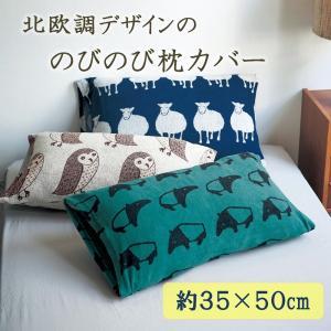 北欧調デザインのびのび枕カバー 約35×50cm用