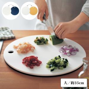 まな板 丸型 リバーシブル 調理 用具 グッズ 用品 まな板 まないた 道具 ツール 栗原はるみ s...