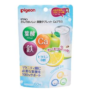 かんでおいしい葉酸タブレット Caプラス/グレープフルーツ・ヨーグルト・青りんご