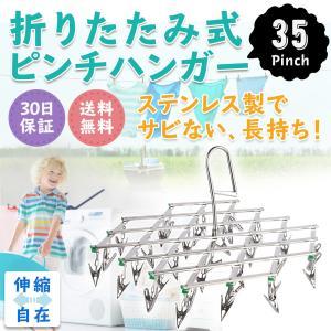 洗濯ハンガー ピンチハンガー ステンレス 折りたたみ 洗濯バサミ 洗濯 ハンガー 物干しハンガー 3...