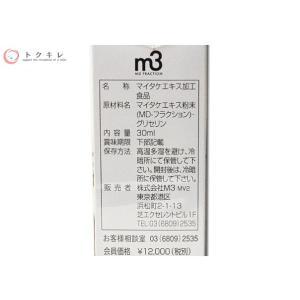 【ワケあり】M3 / エムスリー MD-フラク...の詳細画像1