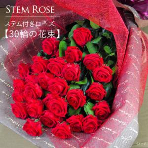 クリスマス 花 プレゼント 2020 プリザーブドフラワー  #ステム付きローズ【30輪の花束】「なでしこJAPAN」にカズが贈ったバラ|belles-fleurs