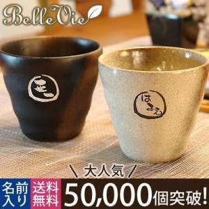 名入れギフト なごみ 名入り 焼酎 カップ 送料無料 焼酎グ...