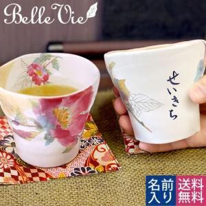 プレゼント 名入れ ペアロックカップ 花綴り(はなつづり)コースター付 送料無料   名入れ 敬老の日 ギフト|bellevie