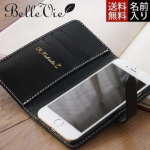 名入れギフト 名入れ栃木レザー手帳型iPhone6s・6・7対応スマホケース サマーオイル 名入り プレゼント 名前入り 本革 皮 送料無料 bellevie