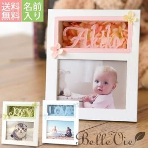 【名入れ 出産祝い】 名入れフォトフレーム(写真立て)Happy ご出産祝い 結婚祝い ギフト プレゼント|bellevie
