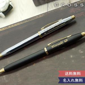 名入れギフト 名入れボールペン クロス センチュリーII(CROSS CenturyII)  名入り プレゼント 名前入り 送料無料 父の日|bellevie