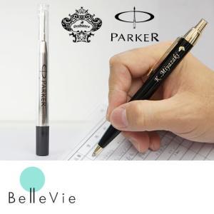 【名入れギフト】【オプション】PARKER パーカー ボールペン替芯 M クインクフロー ブラック 父の日 bellevie