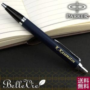 名入れギフト 名入れボールペン パーカー(Parker)IMコアライン  名入りボールペン 名入り プレゼント 名前入り 送料無料 父の日|bellevie