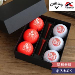 名入れ還暦ゴルフボール(6個)&Teeセット  誕生日プレゼント 父の日 還暦祝い ゴルフ女子 ゴル...