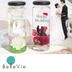 【ハーバリウム】ハッピーウェディング ボトル 結婚祝い ギフト 新郎新婦 ブライダル フォトジェニック