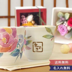 プレゼント 花暦(はなごよみ) プリザーブドフラワー+名入れ湯のみセット  送料無料  敬老の日 ギフト|bellevie