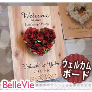 結婚式 ウェルカムボード ウェルカムウッディボード bellevie