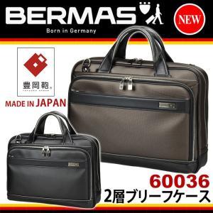 バーマス ビジネスバッグ BERMAS M.I.J JAPAN MADE
