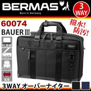 バーマス ビジネスバッグ BERMAS BAUER3 バウアー3 3WAY オーバーナイター